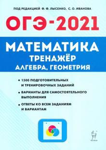 ОГЭ 2021 Математика. 9 класс. Тренажер для подготовки к экзамену. Алгебра, геометрия