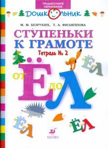 Ступеньки к грамоте. Рабочая тетрадь № 2 (от Е до Л) для обучения детей старшего дошкольн. возраста