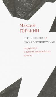 Песня о Соколе / Песня о Буревестнике. На русском и других европейских языках - Максим Горький