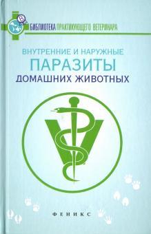 Внутренние и наружные паразиты домашних животных. Лечение и профилактика вызываемых ими заболеваний