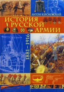 История русской армии: 1881-1916гг - Антон Керсновский