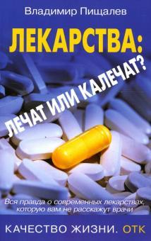 Лекарства: лечат или калечат? - Владимир Пищалев
