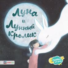 Луна и Лунный кролик - Камилла Витчер