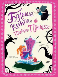 Большая книга прекрасных принцесс