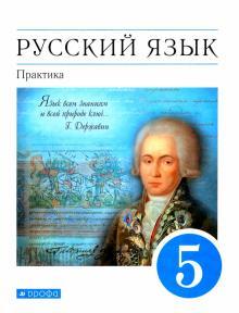 Русский язык. Практика. 5 класс. Учебник. Вертикаль. ФП