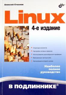 Linux - Алексей Стахнов