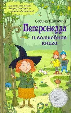 Петронелла и волшебная книга