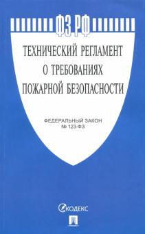 """Федеральный закон """"Технический регламент о требованиях пожарной безопасности"""" №123-ФЗ"""