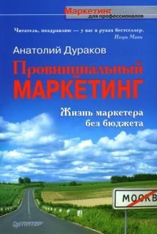Провинциальный маркетинг. Жизнь маркетера без бюджета - Анатолий Дураков