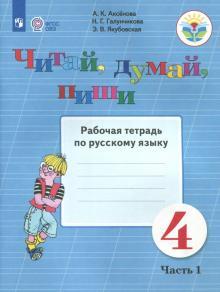 Читай, думай, пиши. Русский язык. 4 класс. Рабочая тетрадь. В 2-х частях. ФГОС ОВЗ