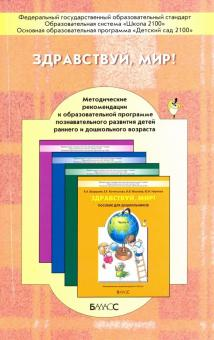 Здравствуй, мир! Окружающий мир для дошкольников. Методические рекомендации для воспитателей