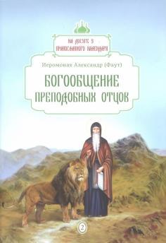 На досуге у православного календаря