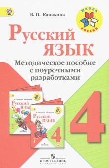 Русский язык. 4 класс. Методическое пособие с поурочными разработками. ФГОС