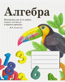 """Тетрадь предметная """"Алгебра"""" (48 листов, А5, клетка)"""