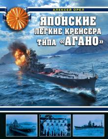 Японские легкие крейсера типа Агано - Алексей Орел