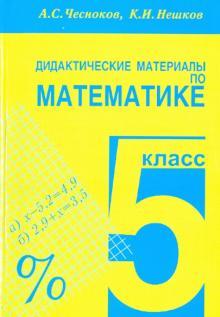 Математика. 5 класс. Дидактические материалы. Практикум