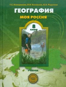 География. Моя Россия. Человек и природа. 8 класс. Учебник