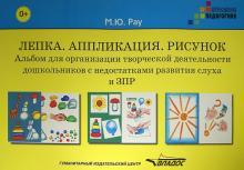 Лепка. Аппликация. Рисунок. Альбом для организации творческой деятельности дошкольников с ЗПР