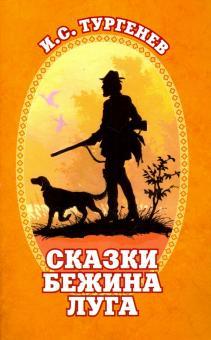 Сказки Бежина Луга - Иван Тургенев