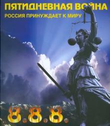 Пятидневная война. Россия принуждает к миру - Игорь Джадан