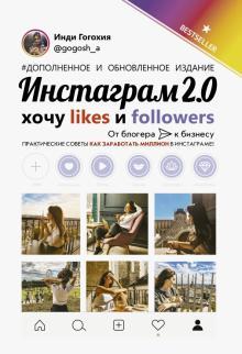 Инстаграм 2.0: хочу likes и followers - Инди Гогохия
