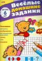 Весёлые домашние задания для детей 6 лет