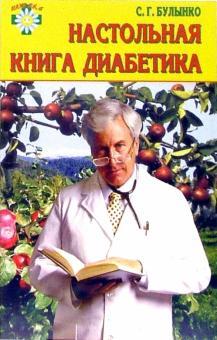 Настольная книга диабетика. Диета и лечебное питание при ожирении и сахарном диабете - Сергей Булынко