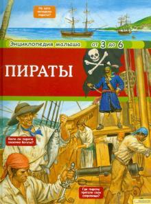 Пираты - Анн-Софи Боманн