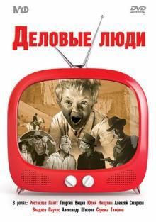 Деловые люди (DVD)