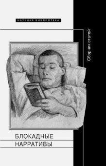 Арлаускайте, Добренко, Барскова - Блокадные нарративы. Сборник статей обложка книги