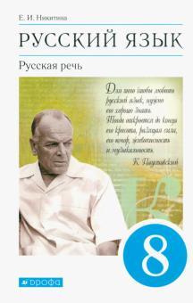 Русский язык. Русская речь. 8 класс. Учебник. ФГОС