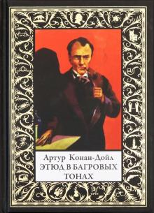 Этюд в багровых тонах - Артур Дойл