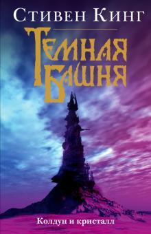 Темная башня: Колдун и кристалл