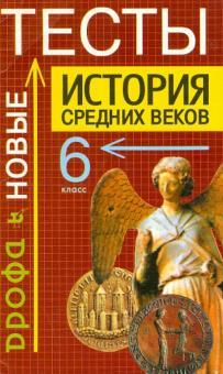 История средних веков. Тесты. 6 класс - Максим Брандт