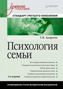 Психология семьи. Учебное пособие