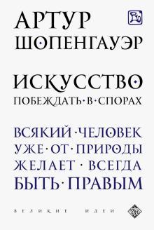 Искусство побеждать в спорах - Артур Шопенгауэр