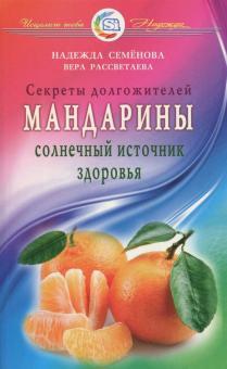 Мандарины - солнечный источник здоровья