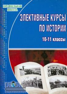 Элективные курсы по истории для профильного обучения учащихся 10-11 классов - Чеботарева, Дядькина, Селянина