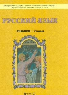 Русский  язык. 7 класс. Учебник для общеобразовательных учреждений. ФГОС