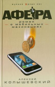 Афера. Роман о мобильных махинациях