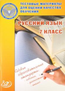 Русский язык. 7 класс. Тестовые материалы для оценки качества обучения