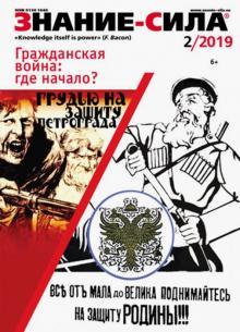 "Журнал ""Знание-сила"" № 2. 2019"
