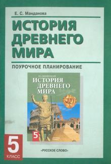История Древнего мира. Поурочное планирование