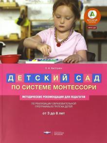 Детский сад по системе Монтессори. От 3 до 8 лет. Методические рекомендации для педагогов. ФГОС ДО - Елена Хилтунен