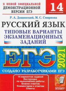 ЕГЭ 2021 Русский язык. Типовые варианты экзаменационных заданий. 14 вариантов