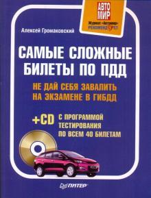 Самые сложные билеты по ПДД. Не дай себя завалить на экзамене в ГИБДД (+CD) - Алексей Громаковский