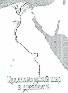 Красноморский мир в древности