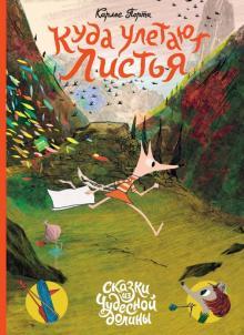 Карлес Порта - Куда улетают листья обложка книги