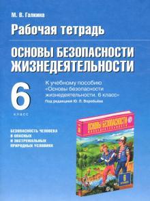 ОБЖ. 6 класс. Рабочая тетрадь к учебному пособию под ред. Ю.Л. Воробьева