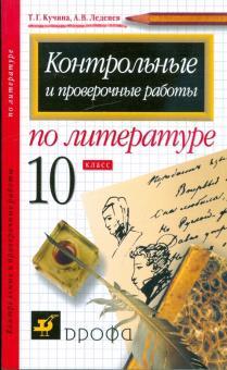 Контрольные и проверочные работы по литературе. 10 класс